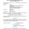 Certificat Conformité Purenit FIW 2012-08-23 (ALL)